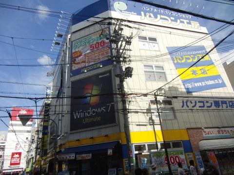 パソコン工房本店