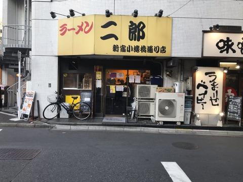 ラーメン二郎新宿小滝橋通り店(1)