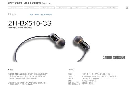 ZH-BX510-CS