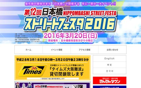 第12回日本橋ストリートフェスタ2016