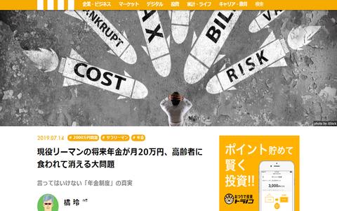 マネー現代(1)