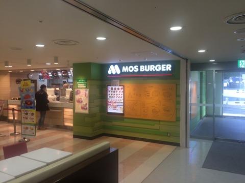 モスバーガー東京タワー店