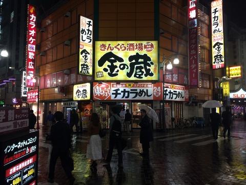 東京チカラめし 池袋西口店(1)