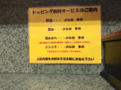 ラーメン二郎新宿小滝橋通り店(2)