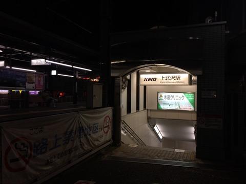 京王線「上北沢駅」