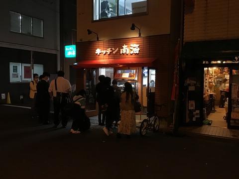 キッチン南海 神保町店(3)