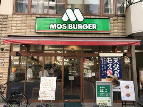 モスバーガー秋葉原末広町店