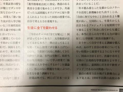 日経ビジネス(2018年03月19日号)(1)