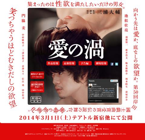 映画「愛の渦」公式サイト