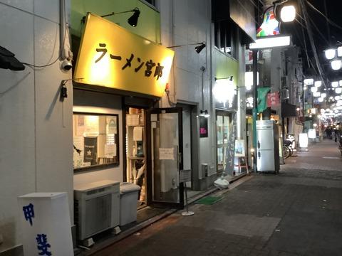 ラーメン 宮郎(1)