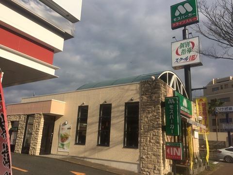 モスバーガー福岡マリナ通り店