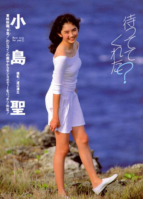 小島聖(1)
