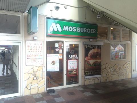 モスバーガーウエストコート姪浜店