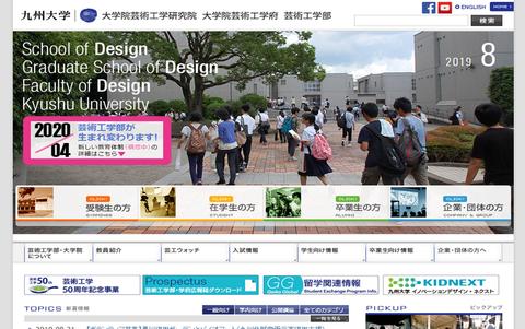 九州芸術工科大学