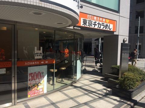 東京チカラめし 半蔵門店(2)
