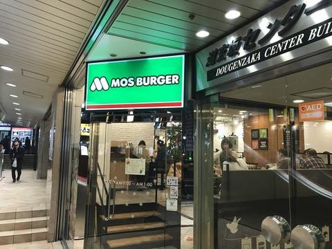 モスバーガー渋谷道玄坂店