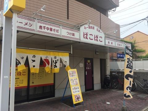 らーめん創房 日本一 ぱこぱこ(1)