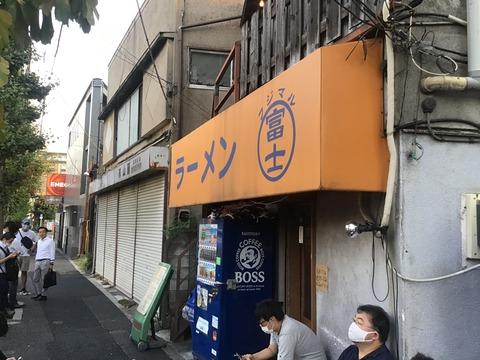 ラーメン富士丸 神谷本店(1)