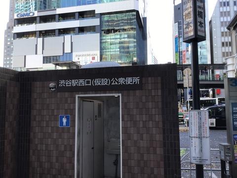 渋谷駅西口公衆便所(仮設)