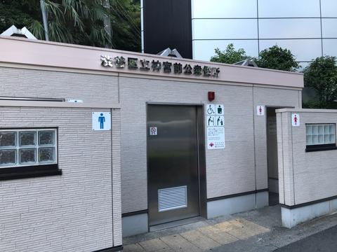 渋谷区立神宮前公衆便所