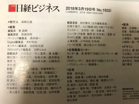 日経ビジネス(2018年03月19日号)(2)