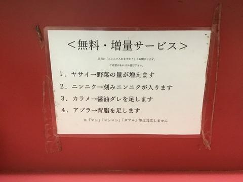 ラーメン二郎 小岩店(2)