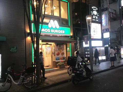 モスバーガー神楽坂下店