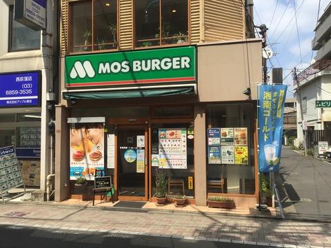 モスバーガー西荻窪北口店