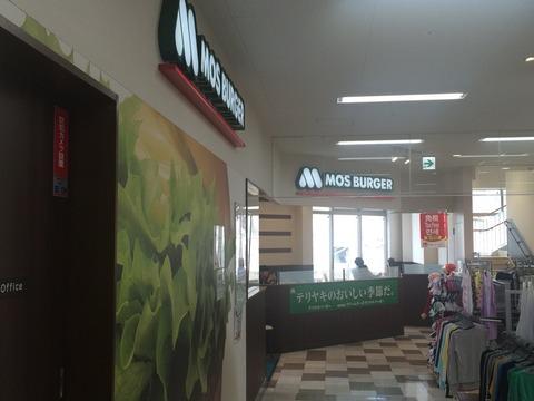 モスバーガーイズミヤ堀川丸太町店(3)