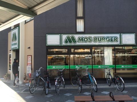 モスバーガー長岡京駅前店