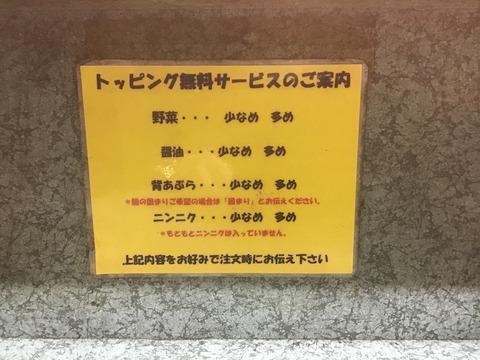 ラーメン二郎 新宿小滝橋通り店(1)