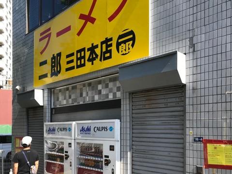 ラーメン二郎 三田本店(1)