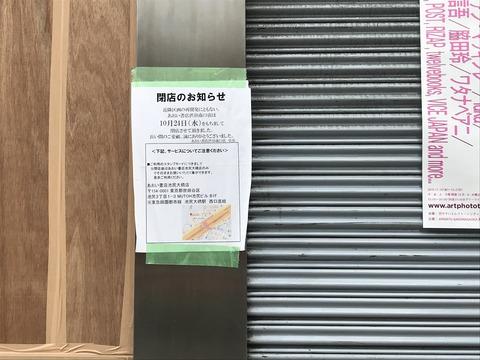 あおい書店(2)