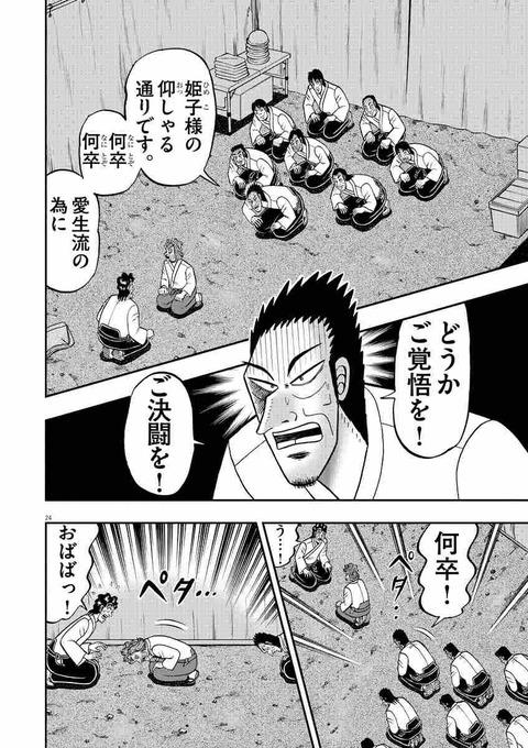 「新黒沢最強伝説」(小学館)