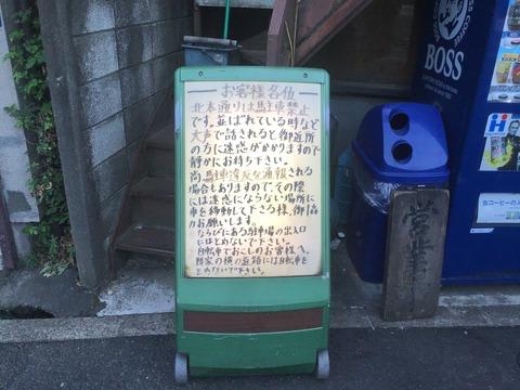ラーメン富士丸 神谷本店(2)