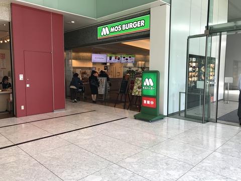モスバーガー大崎店