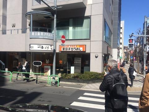 東京チカラめし 半蔵門店(1)