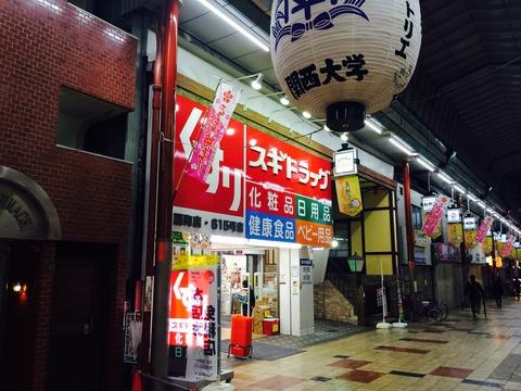 スギドラッグ扇町店(1)