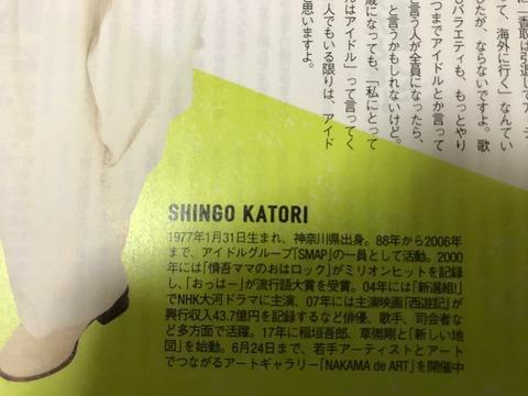 日経トレンディ(2018年07月号)