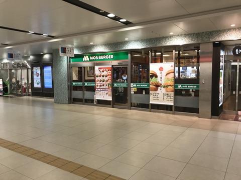 モスバーガー新潟駅店