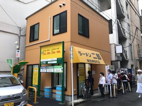 ラーメン二郎 神田神保町店(1)