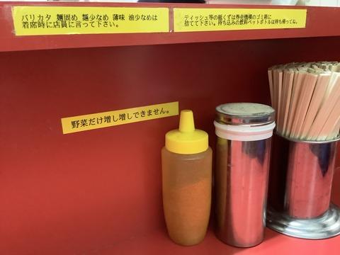 ラーメン二郎 上野毛店(2)
