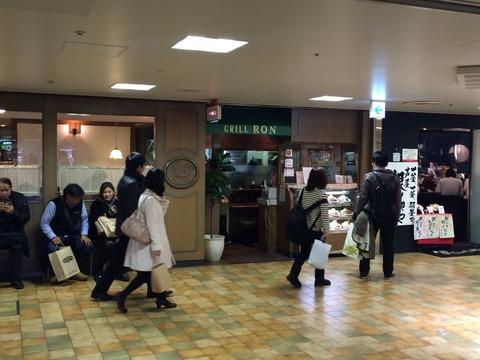 グリル ロン 阪急三番街店(1)