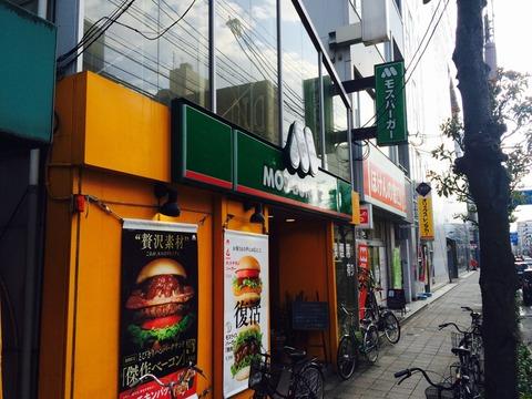 モスバーガー京橋店(1)