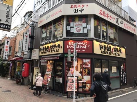 いきなりステーキ 三田店