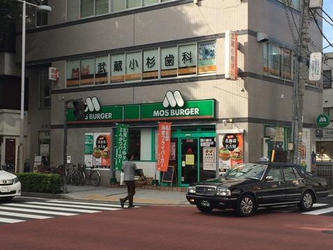 モスバーガー武蔵小杉店
