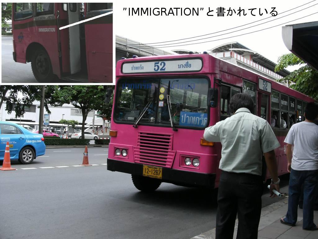 バンコク・チューンワタナ通りのイミグレーションへの行き方 : バンコクWalker