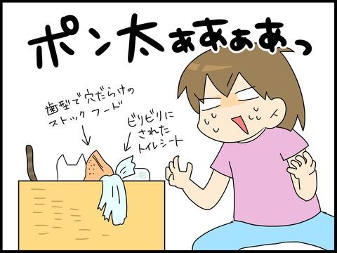 ブログ2_
