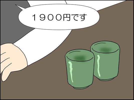 イラスト_006