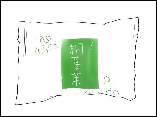ブログ0003_